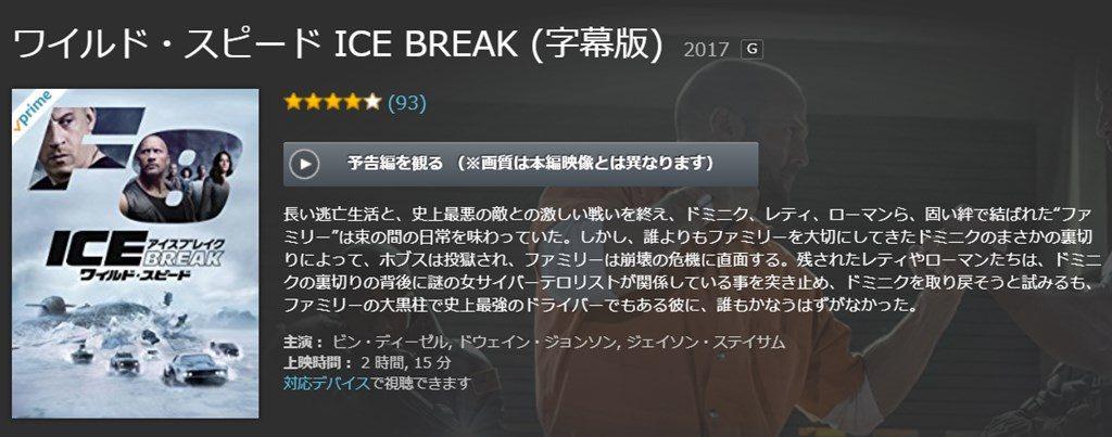 ワイルド・スピード ICE BREAK 2017無料配信動画のあらすじ・ネタバレ